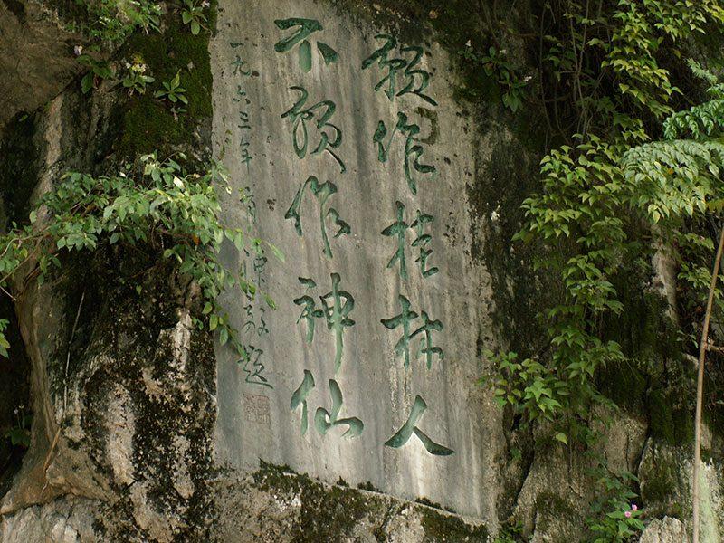 Cette très ancienne inscription d'un calligraphe célèbre orne un endroit stratégique d'une des plus célèbres collines de Guilin (province du Guangxi), celle des Couleurs accumulées, la promenade préférée des amateurs de calligraphie de cette ville, tant elles y sont nombreuses.
