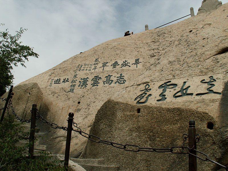 Un autre exemple de calligraphie gravée, ici sur les flancs d'une des montagnes sacrées chinoises, Hua Shan, située non loin de la ville de Xi'an.