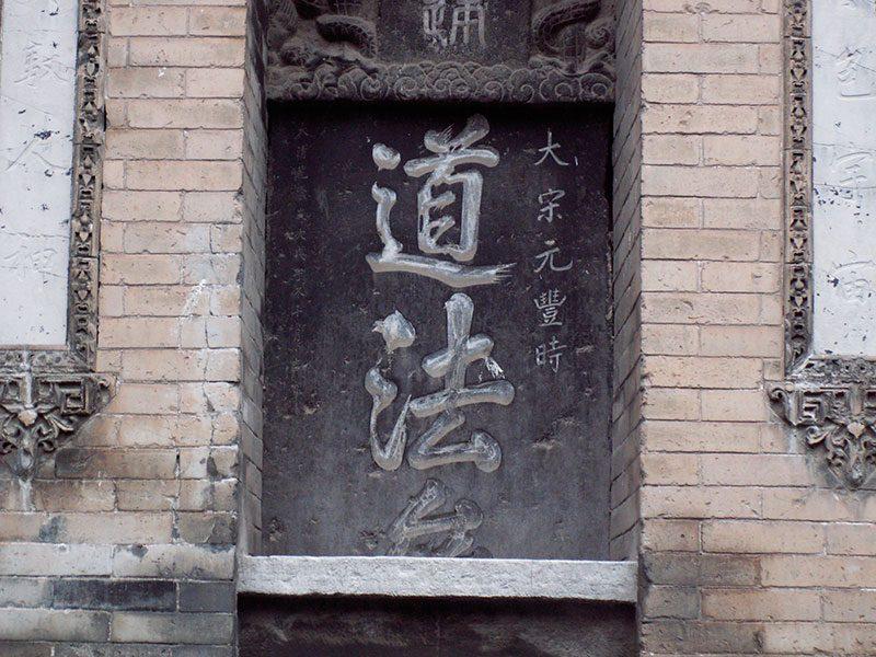 Calligraphie gravée dans la pierre, sur le site de la Grande mosquée de Xi'an, la deuxième fondation musulmane en Chine ; un lieu de prières en même temps qu'un musée.