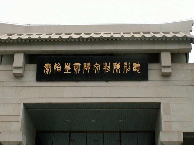 Calligraphie contemporaine réalisée en style sigillaire, gravée et dorée sur bois, au frontispice d'une des salles du Musée des guerriers et chevaux de l'empereur de Chine, Qin Shi Huang.