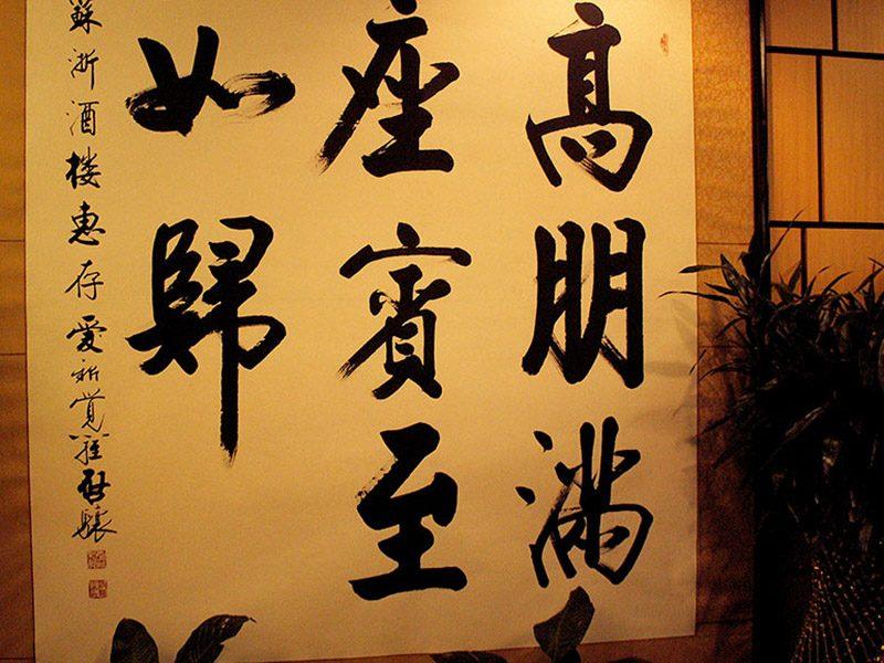 Cette très grande calligraphie est située dans le hall d'un très chic restaurant de Beijing.