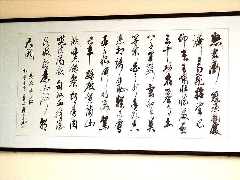 Cette calligraphie, longue de deux mètres, est accrochée au mur d'un des restaurants plutôt modestes de l'Université des langues étrangères de Xi'an, où j'enseignais en 2007.